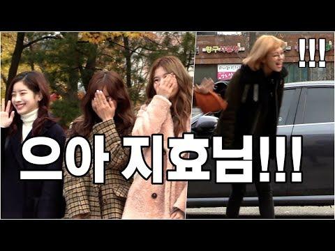 으아 지효님!!! 아침부터 빵빵 터지는 트와이스 Twice 출근길 @ 11.17. 2017. KBS Music Bank