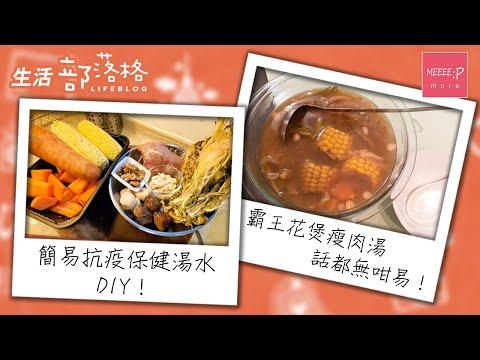 【簡易抗疫保健湯水】煲湯DIY!霸王花煲瘦肉湯話都無咁易!