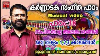 Karnataka Sangeetha Paadam 38  # Karnataka Sangeetham Malayalam 2018 # Classical Music For Studying
