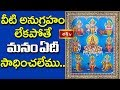 వీటి అనుగ్రహం లేకపోతే మనం ఏదీ సాధించలేము..! | Kakunuri Suryanarayana Murthy | Dharma Sandehalu