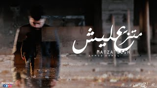 Ahmed Kamel - Matza'lesh  احمد كامل - متزعليش (official music video)