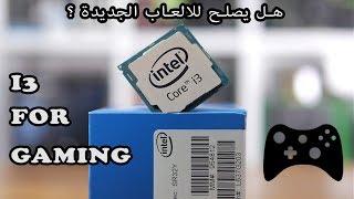 هل يصلح معالج i3 للالعاب الجديدة و الكروت المناسبة له | ؟ Intel i3 For ...