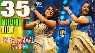 Jimikki Kammal Dance ஜிமிக்கி கம்மல் ജിമ്മിക്കി കമ്മൽ Sheril Indian School of Commerce
