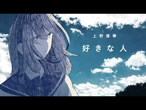 上野優華「好きな人」Music Video