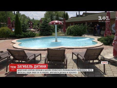 У Харкові дворічний хлопчик потонув у басейні через недогляд батьків