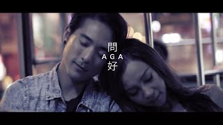 AGA - 問好 MV YouTube 影片