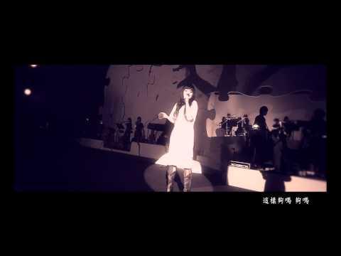 徐佳瑩LaLa 繼續‧理想人生演唱會實況錄音-【你敢不敢】演唱會版Official MV[HD]