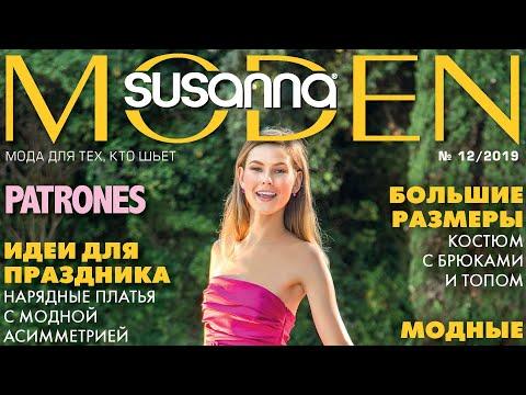Susanna MODEN PATRONES № 12/2019 (декабрь) Видеообзор. Листаем с выкройками