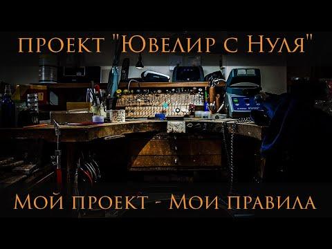 "Проект ""Ювелир с Нуля"" - предисловие #MatsonJewellery photo"