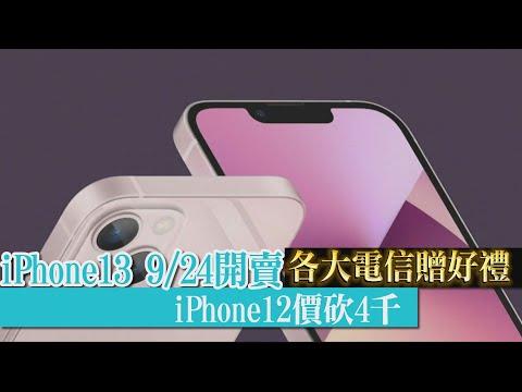 iPhone13 9/24開賣各大電信贈好禮 iPhone12價砍4千|鏡週刊