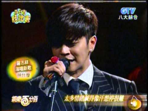羅志祥 拼什麼~2011.1.28娛樂百分百