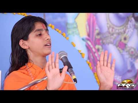 Bhagwat Katha(तीसरा दिन) Part-4 | बाल संत बांकेबिहारी जी | Guru Kripa Aashram,Nettaara Jodhpur