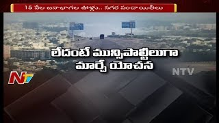 TRS Govt mulls to merge Villages inside ORR in GHMC..