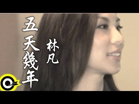 林凡 Freya Lim【五天幾年 5 days】Official Music Video