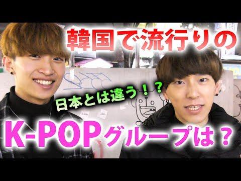 韓国で流行りのK-POPグループは??ほんとに?