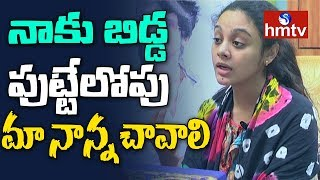 My dad must be killed before I give birth to baby: Amrutha..