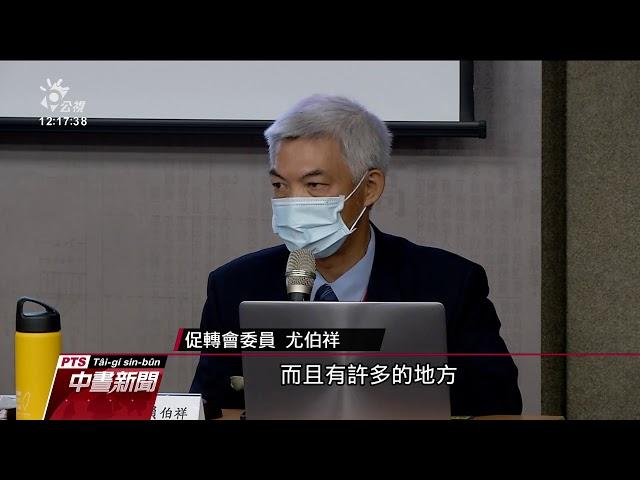 陳文成命案調查報告出爐 警總涉嫌