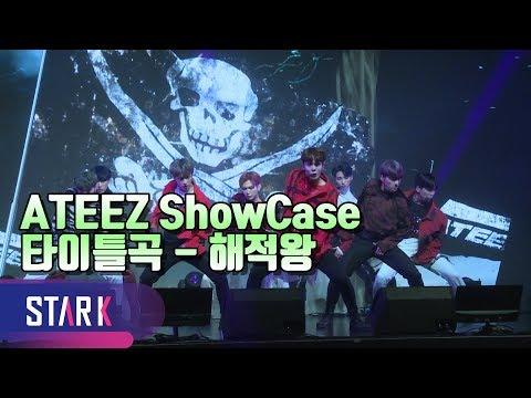 에이티즈, 심장을 두드리는 듯한 사운드 - 해적왕 (ATEEZ ShowCase)