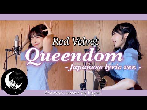 【日本語】Queendom / Red Velvet(레드벨벳) - Japanese lyric ver. - Acoustic covered by 奈良ひより 【ギター弾き語り】
