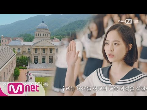Idol School 엠넷 아이돌학교 설립! 예쁜 신입생을 모집합니다 170701 EP.0