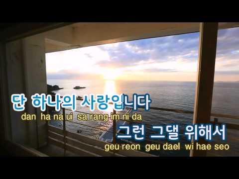 그런 사람 또 없습니다ㅡkaraoke korean song