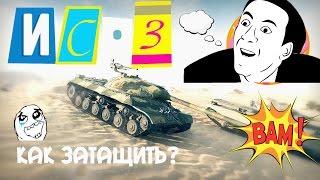 ИС-3 - Как затащить бой?