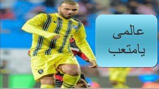 شاهد هدف عماد متعب العالمى اليوم مع فريقه التعاون السعودى ( اول هدف له ...