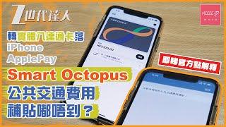 轉實體八達通卡落 iPhone ApplePay Smart Octopus 公共交通費用補貼嘟唔到? 即睇官方點解釋!八達通 apple pay Apple Pay Smart Octopus