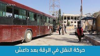 حركة النقل في الرقة بعد داعش     -