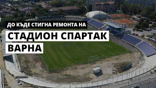 Стадион Спартак Варна - Октомври 2020