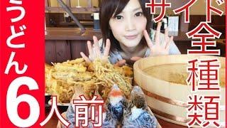 【大食い】釜揚げうどん6人前&全種類【木下ゆうか】Udon 6 servings side dishes all kinds | Japanese girl food challenge!