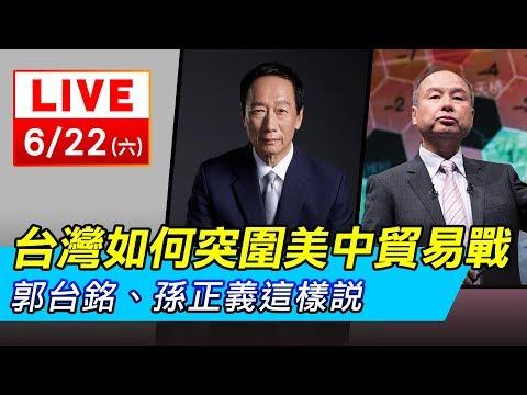 台灣如何突圍美中貿易戰 郭台銘、孫正義這樣說│政常發揮