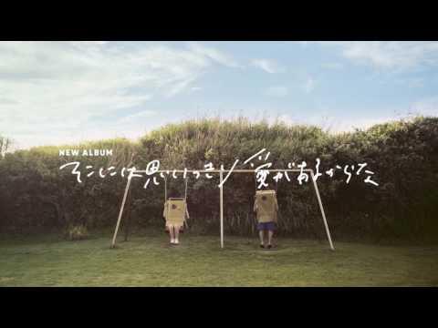 ank 3rd mini album 「そこには思いっきり愛があるからな」 Trailer(全曲試聴 ver.)
