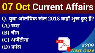 Next Dose #209 | 7 October 2018 Current Affairs | Daily Current Affairs | Current Affairs In Hindi