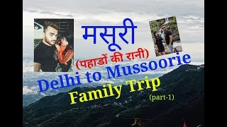 Mussoorie | Delhi to Mussoorie | Family trip | Part-1 | Explore n More | Vlog