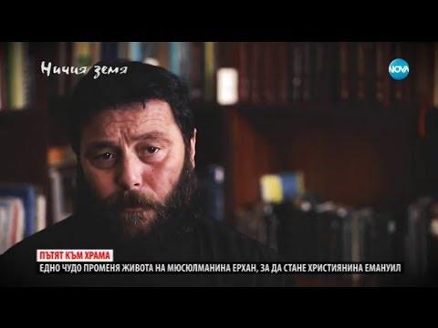 Български турчин от Добрич става православен свещник.