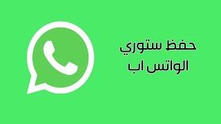 طريقة حفظ فيديو ستوري واتس اب او واتساب ستاتس status saver ...