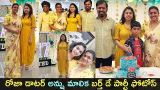 MLA Roja daughter Anshu Malika birthday celebrations, late..