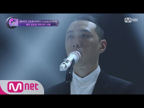 [ENG sub] The Call [풀버전] 신승훈x비와이 'Lullaby(자장가)'  [5/19 음원공개] 180518 EP.3