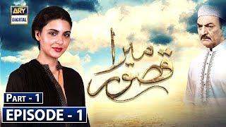 Mera Qasoor Episode 1 - Part 1 - 11th September 2019 - ARY Digital Drama
