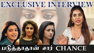 Sri Reddy : Nayanthara, Trisha, Samantha எல்லாரும் இப்படித்தான் !! Shocking Revelations | Exclusive