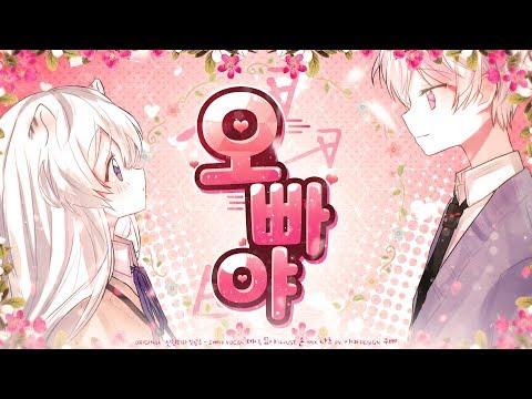 [데이x묘야] 오빠야 - 신현희와 김루트 COVER ♥ 불러보았다