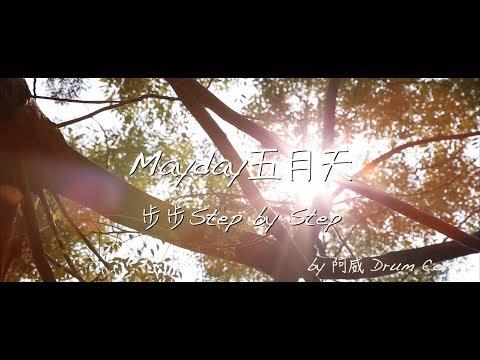 Mayday五月天[步步Step by Step] by  阿威 爵士鼓 Drum Cover HD高畫質版