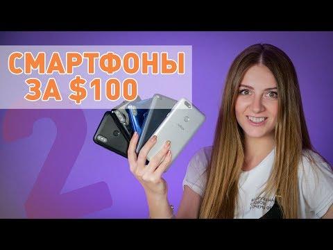Лучший смартфон за $100 2019: часть 2 photo
