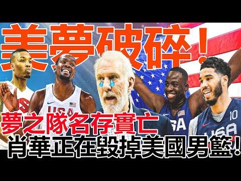 耻辱!美国夢之隊爆冷不敵法國隊!亞當.肖華和NBA正在毀掉美國男籃!#美國男籃#法國男籃#球家老司机
