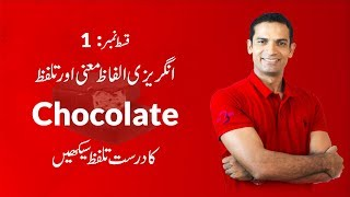 Episode 1: How to pronounce Chocolate in English? English Pronunciation by M. Akmal | The Skill Sets