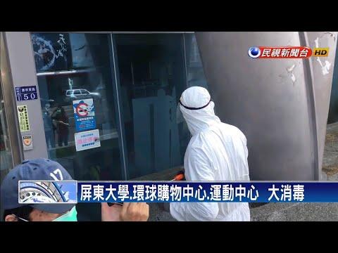 台南新光百貨  屏東環球購物.運動中心消毒-民視新聞