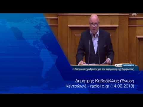 Δ. Καβαδέλλας / radio1d.gr  / 14-02-2018