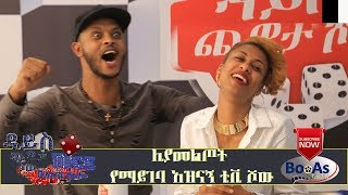 Ethiopia : ዳይስ ጨዋታ ሾው  #Dice Game Tv Show   on This Channel