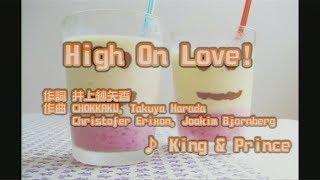 king & prince - high on love カラオケ 風景写真